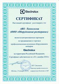 сертификат 2016 продажи