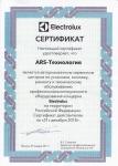 сертификат 2016 сервис